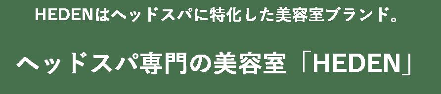 ヘッドスパ特化の美容室「HEDEN」日本橋店